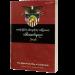 အမေရိကန်နိုင်ငံရဲ့စစ်တက္ကသိုလ်မှာသင်ကြားပေးတဲ့ခေါင်းဆောင်မှုပညာ