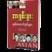 အာရှစီးပွား စွမ်းဆောင်ရှင်များ