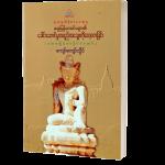 ရှေးမြန်မာမင်းများ၏ခေါင်းဆောင်မှုအရည်အသွေးကိုလေ့လာခြင်း(ပထမမြန်မာနိုင်ငံတော်)