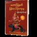 မဟာပိန္နဲနတ်နှင့် မြန်မာ့ယဉ်ကျေးမှု