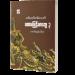 တစ်ခေတ်တစ်ယောက် ပထမမြန်မာတွေ ၃