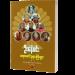 ဆရာတော်ဘုရားကြီးများနှင့်တွေ့ဆုံမေးမြန်းလျှောက်ထားခြင်းများ (ပ+ဒု)ပေါင်းချုပ်