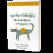 ခွေးတစ်ကောင်၏အမြင်နှင့်အခြားရင်ခုန်ဖွယ်ဖြစ်ရပ်များ