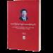 တရုတ်ပြည်အုပ်ချုပ်ရေး အခြေခံမူဝါဒ