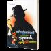 ဆမ္မားဆမ်မွမ်၏သစ္စာဖောက်နှင့်ကမ္ဘာကျော်စပိုင်ဇာတ်လမ်းများ