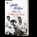 မှုန်ရီဆိုင်းတိုင်းမြန်မာ