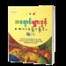 အရောင်များနှင့်စကားပြောခြင်း