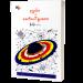 ဗုဒ္ဓဝါဒနှင့် ခေတ်ပေါ်ရူပဗေဒ