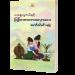 ယနေ့လူငယ်နှင့်မြန်မာစာပေအလေ့အလာ