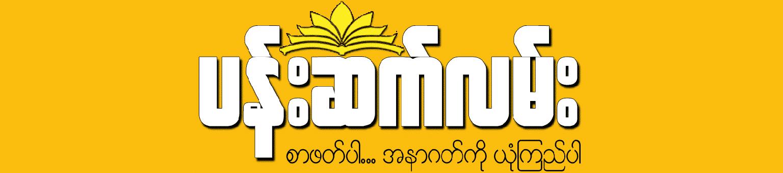 Pann Satt Lann Books