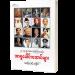 ၂၀ ရာစု အကျော်ကြားဆုံး အာရှခေါင်းဆောင်များ