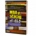 MBA မှာ သင်ခဲ့ရသမျှ