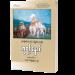 ဒုတိယမြန်မာနိုင်ငံတော်နှင့် ဆင်ဖြူရှင်မင်းတရားကြီး ဘုရင့်နောင်