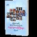 မြေးလေးတို့မျိုးဆက်သစ်လူငယ်တွေဖတ်ဖို့ ကမ္ဘာ့လူကျော်ကြီးများ
