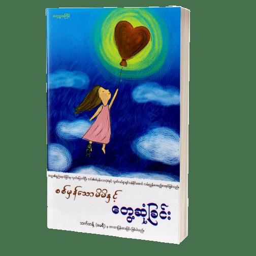 စစ်မှန်သောမိမိနှင့် တွေ့ဆုံခြင်း