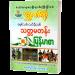 သတ္တမတန်း မြန်မာစာ (စနစ်သစ်၊ သင်ရိုးသစ်)