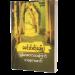မြန်မာစကားအကြောင်း တစ်စေ့တစောင်း