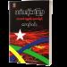 တတိယလှိုင်းကံကြမ္မာ (NLDခေတ် စတုတ္ထနှစ်နှင့် ရွေးကောက်ပွဲနှစ်)