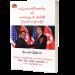 အပြုသဘောခေါင်းဆောင်မှုနှင့်အသင်းအဖွဲ့ကိုကိုယ်တိုင်ပြင်ဆင်လေ့ကျင့်ပေးခြင်း