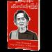 မြန်မာ့နိုင်ငံရေးပန်းချီထဲက ဒေါ်အောင်ဆန်းစုကြည်