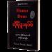 ဟိုမိုဒူးရပ်စ် (လူသားတို့၏အနာဂတ်သမိုင်းအကျဉ်း)