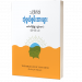 သင့်စိတ်၏ အံ့ဖွယ်စွမ်းအားများ