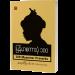 မြန်မာစကားပုံ ၁၀၀
