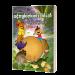 ဆင့်အချစ်တော်မောင်အောင်သော်နှင့် ပျော်ရွှင်ဖွယ်ပုံပြင်များ(၃)