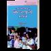 ကလေးများအတွက် မြန်မာ့သုတစွယ်စုံအဘိဓာန်
