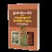 မြန်မာနိုင်ငံ ပါဋ္ဌိစာပေသမိုင်းဦး (သို့မဟုတ်) သရေခေတ္တရာ ပျူဒေသ၏ ပိဋကတ်ပါဋ္ဌိစာပေ အခြေအနေ