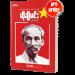ဗီယက်နမ်အမျိုးသားခေါင်းဆောင်ကြီး ဟိုချီမင်း (Pre-Order)